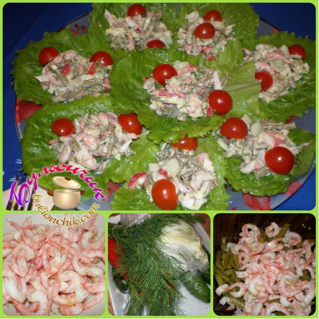 krevetki-s-zelenoy-fasoliu